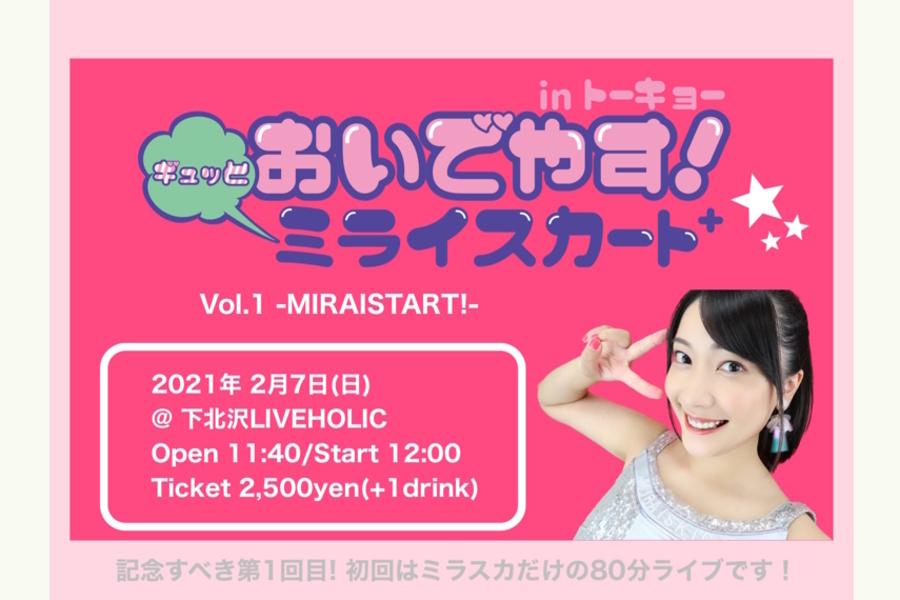 「おいでやす!ギュッとミライスカート⁺  vol.1~MIRAISTART!~」
