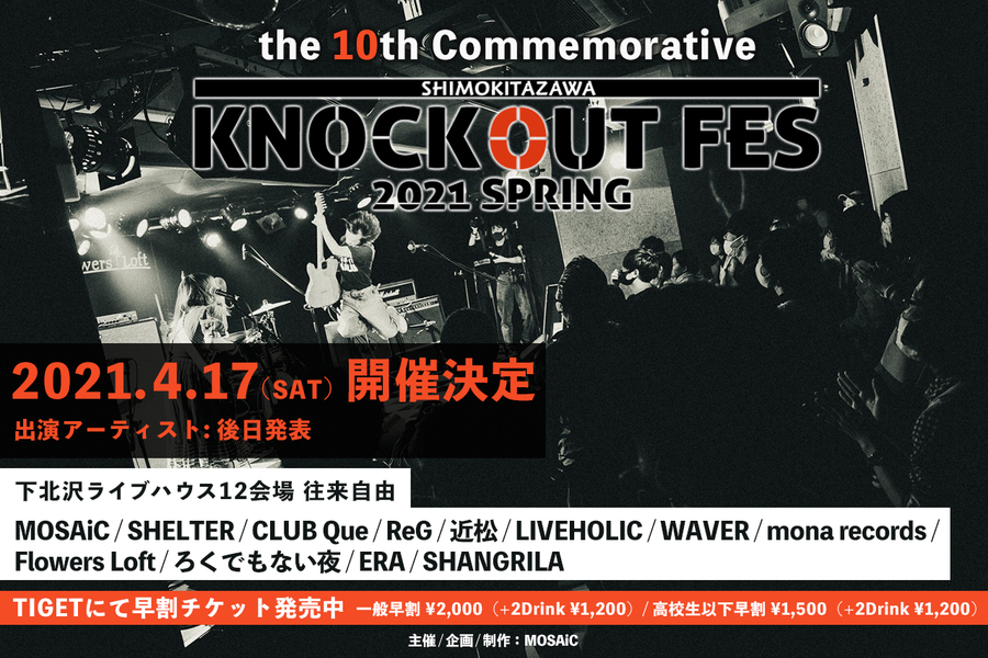 the 10th Commemorative 『KNOCKOUT FES 2021 spring』