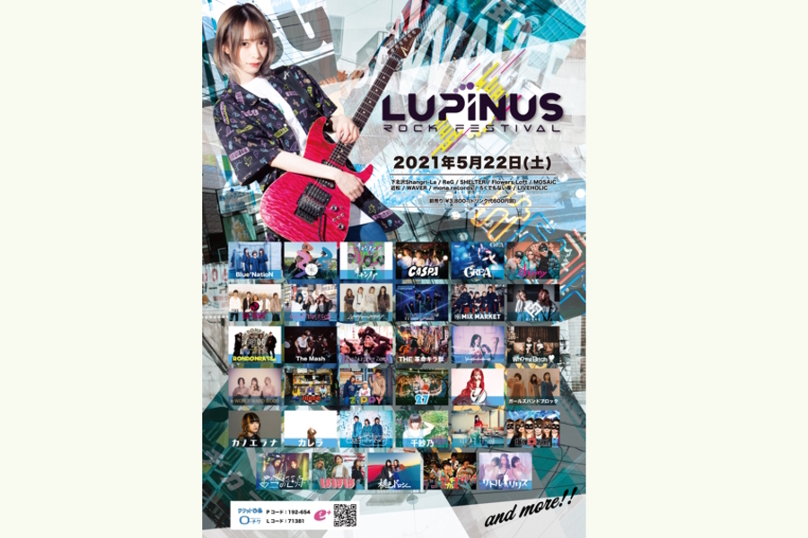 "Girl's UP!!!&ファミメ!presents ""LUPINUS ROCK FESTIVAL"""
