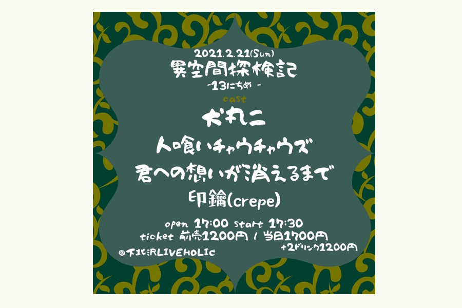 異空間探検記 - vol.13 -