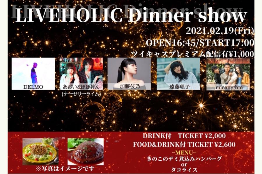 LIVEHOLIC Dinner show
