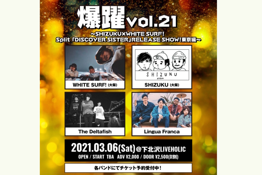 爆躍vol.21~SHIZUKU×WHITE SURF! Split 「DISCOVER SISTER」 RELEASE SHOW!東京編~