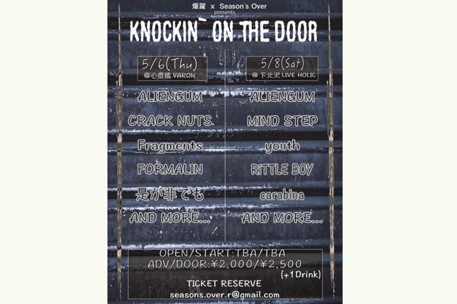 """爆躍xSeason's Over pre """"KNOCKIN' ON THE DOOR"""""""
