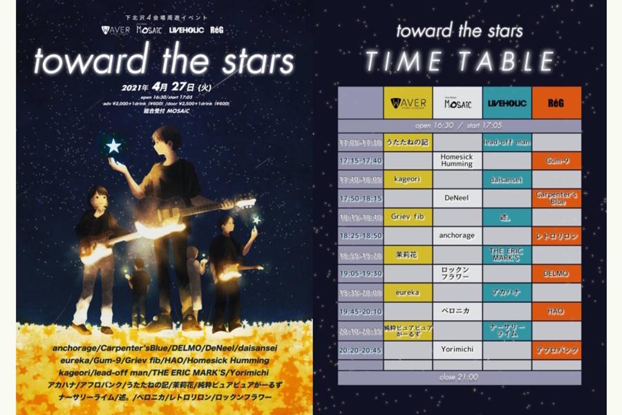 「toward the stars」