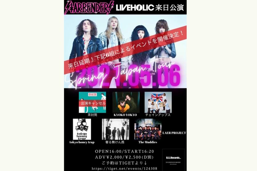 STARBENDERS Spring Japan Tour