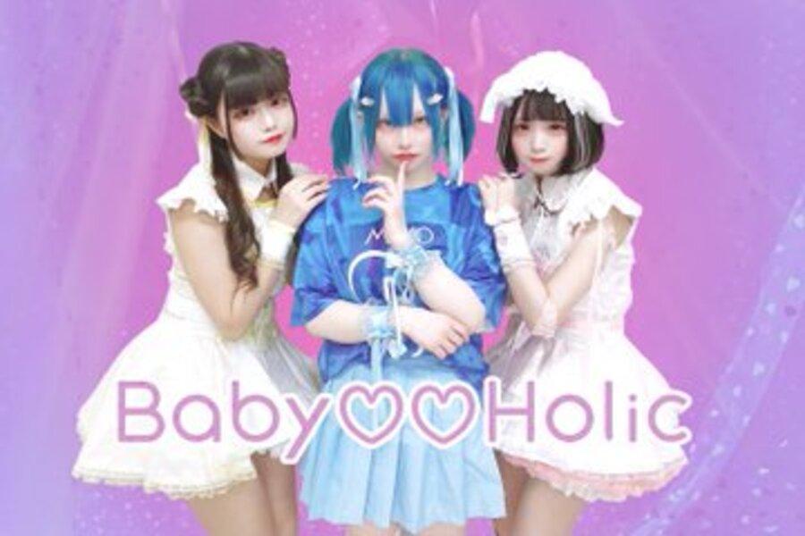 Baby♡♡Holic わたあめあう生誕祭