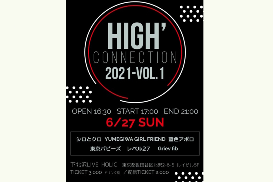 HIGH' CONNECTION 2021 vol.1