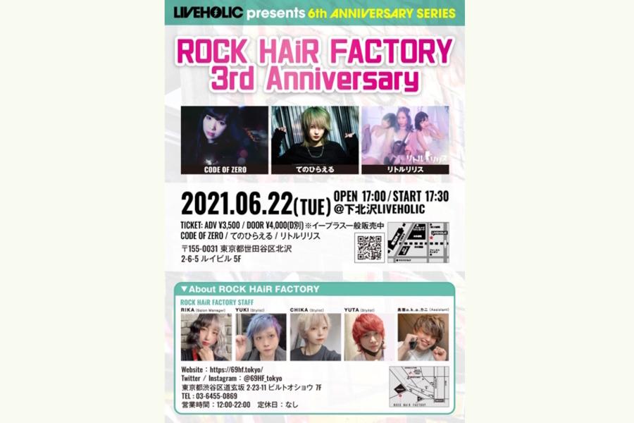 LIVEHOLIC 6th Anniversary series × ROCK HAiR FACTORY 3rd Anniversary