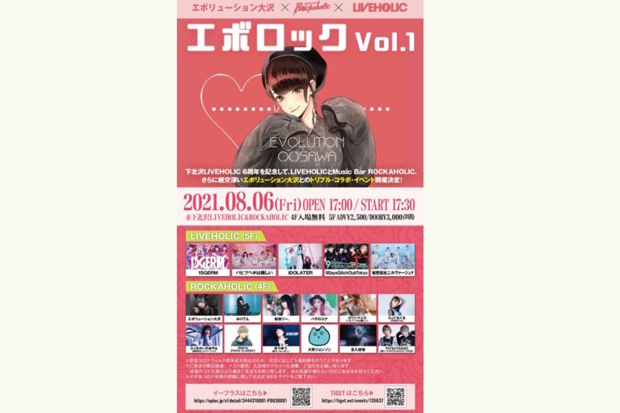 LIVEHOLIC&ROCKAHOLIC 6th Anniversary series 〜エボリューション大沢 presents エボロックvol.1〜