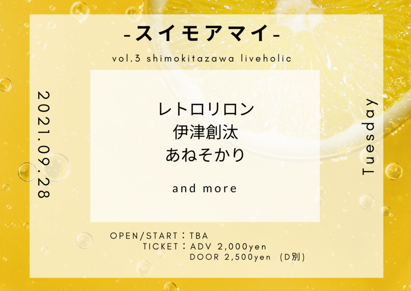 スイモアマイ vol.3