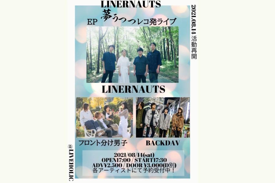 LINERNAUTS EP「夢うつつ」レコ発ライブ