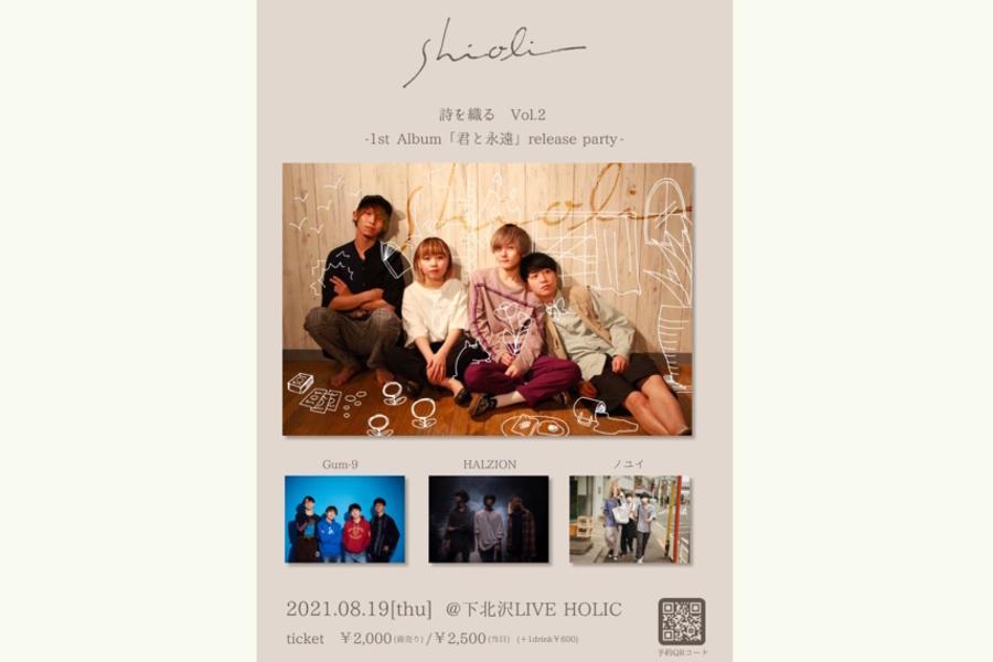 shioli リリース企画 詩を織る Vo.2 -1st. Alubm「君と永遠」release party-