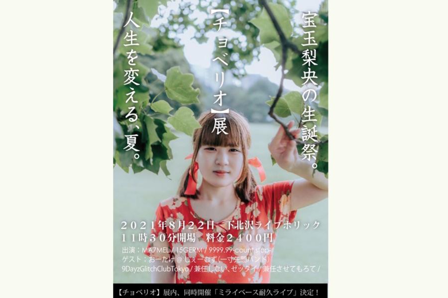 宝玉梨央生誕祭 【チョベリオ展】 人生を変える、夏。