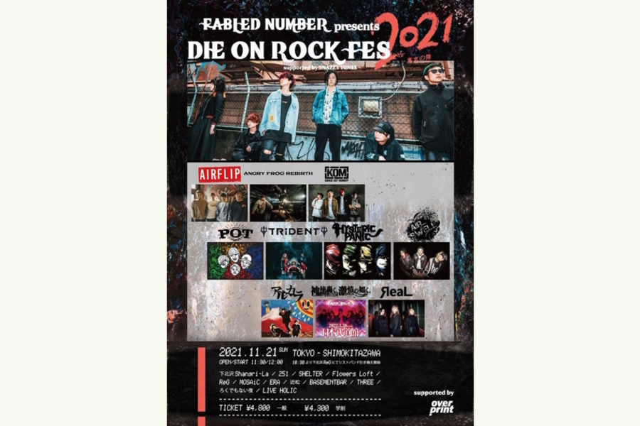 FABLED NUMBER presents『DIE ON ROCK FES 2021』〜東京の陣〜 supported by SNAZZY TUNES