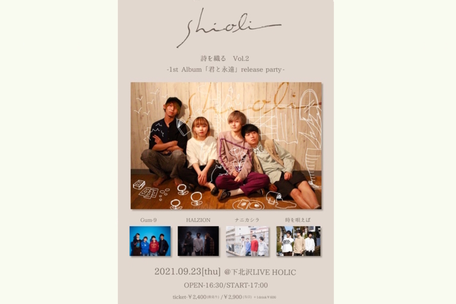 詩を織る Vol.2 -1st. Alubm「君と永遠」release party-