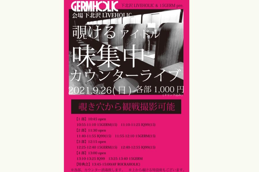GERMHOLIC vol.15蘭