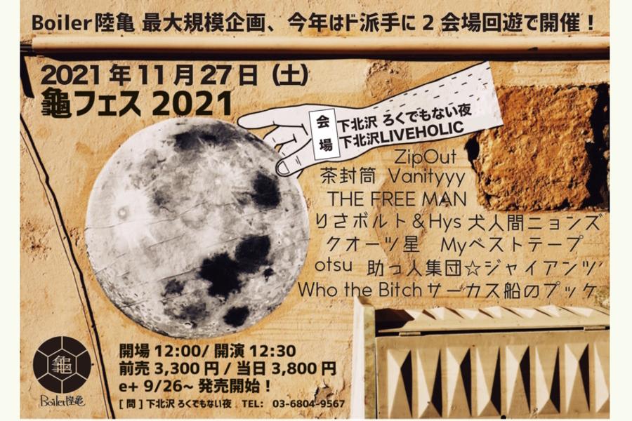 Boiler陸亀 presents 龜フェス2021