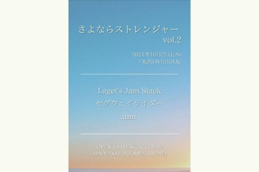 さよならストレンジャー vol.2