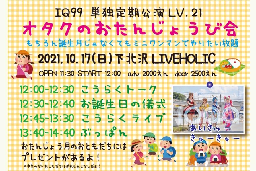 IQ99単独定期公演 vol.21 オタクのおたんじょうび会