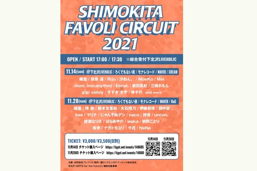 SHIMOKITA FAVOLI CIRCUIT 2021